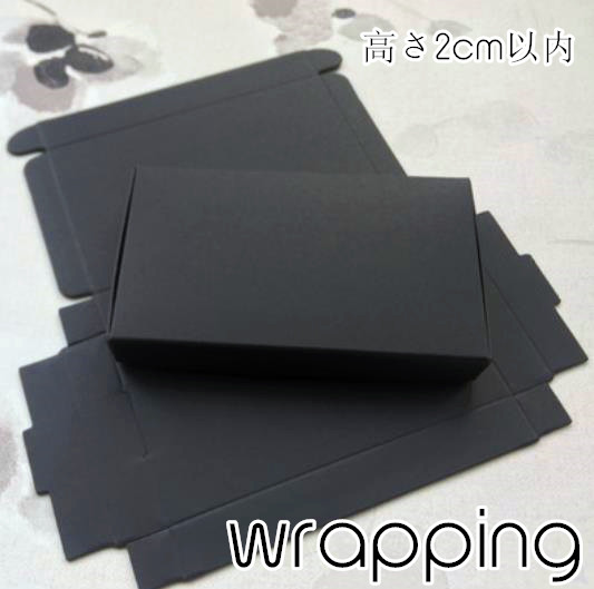 BLHW161563◆5000以上【送料無料】◆ギフトボックス◆【高さ2cm以内】組立式紙箱 包装箱