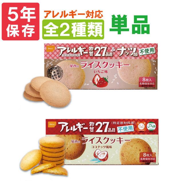 非常食 尾西のライスクッキー5年保存食アレルギー物質27品目不使用