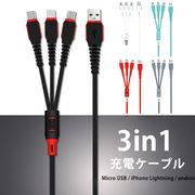 スマホ 充電ケーブル 3in1  Lightning/Type C/Micro USBケーブル 多機種対応  5色 急速充電 高耐久 1.2m