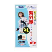 紫外線カットハーフカバー 箱/ケース売 200入