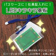 【ICケースや社員証に】LEDキラキラIC基板(橙)