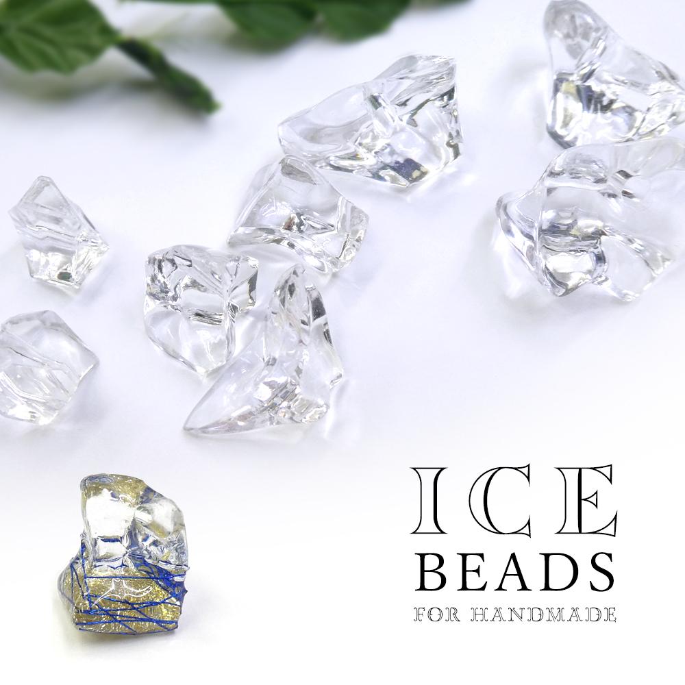 1個約1.4円〜 大容量パック【ICE BEADS -アイスビーズ- 3種】 夏素材 ピアス アクセサリー