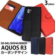 スマホケース 手帳型 AQUOS R3 SH-04L/SHV44/808SH用カーボンデザイン手帳型ケース
