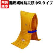 防災頭巾 3〜7才向け 肩まですっぽり SLタイプ 小学生低学年以下用(約54×25cm)