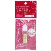 ポイント美容 保湿液C(コラーゲン) 【 ちのしお社 】 【 化粧品 】
