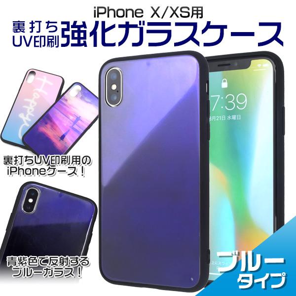スマホケース iphone ハンドメイド ガラス裏面印刷 iPhoneXS/X用裏打ちUV印刷強化ガラスケース