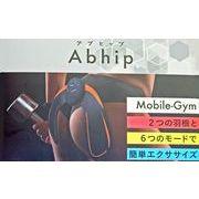 [限定特価!お早めに!!] EMS Abhip アブヒップ 美尻 トレーニング エクササイズ