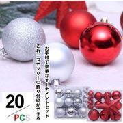 クリスマス雑貨 18個入り オーナメント ボール デコレーション 上品  ツリー飾り 装飾 北欧風