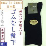 【日本製☆秋冬売れ筋】紳士 毛混 ゴムの無いゆったり靴下(カラー混み込み)