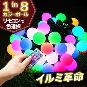 イルミネーション マルチカラー カラーボール LED 50球 5m リモコン付属 屋外用 防水