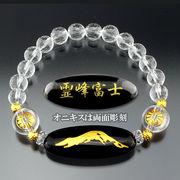 【日本の象徴】富士と菊のブレス<ジュェリー品質保証書付き>