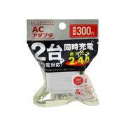 USB ACアダブター 2ポート 2.4A