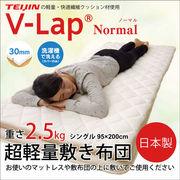 敷き布団 シングル 寝具 洗える 無地 高反発『V-lapノーマル』