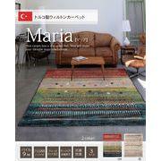 【大人気】トルコ製 ウィルトン織り カーペット 『マリア RUG』
