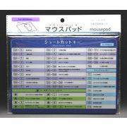 マウスパッド ショトカットキー表 MPS-1-2 【まとめ買い12点】