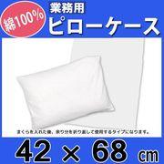 枕カバー(業務用)42cmx68cm(通常タイプ) まくらカバー ピローケース 枕カバー ホワイト