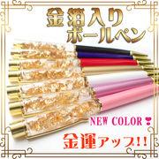 【新色追加】金箔入り ボールペン ◆金運アップ 金箔 ゴールド キラキラ 開運 ゴールドリーフ