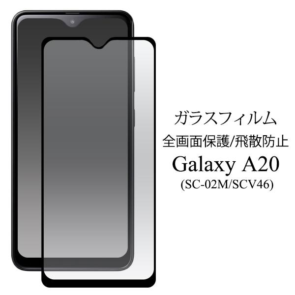 ガラスフィルム 液晶全体 ガード Galaxy A20 SC-02M/SCV46 液晶保護 ギャラクシー