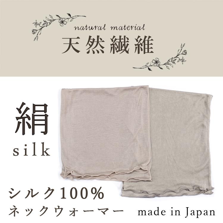 【2020年新作】日本製 シルク100% ネックウォーマー