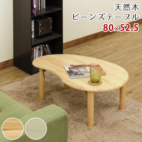 天然木ビーンズテーブル NA/WW