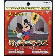 DVD ミッキーマウス ミッキーの誕生日【まとめ買い10点】