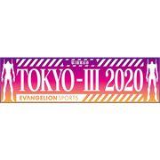 【2020年4月下旬入荷】ウォータークールタオル エヴァンゲリオンスポーツ 第3新東京市 120×34cm