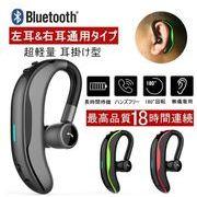 ブルートゥースイヤホン Bluetooth 4.1 ワイヤレスイヤホン 耳掛け型 ヘッドセット 片耳 最高音質