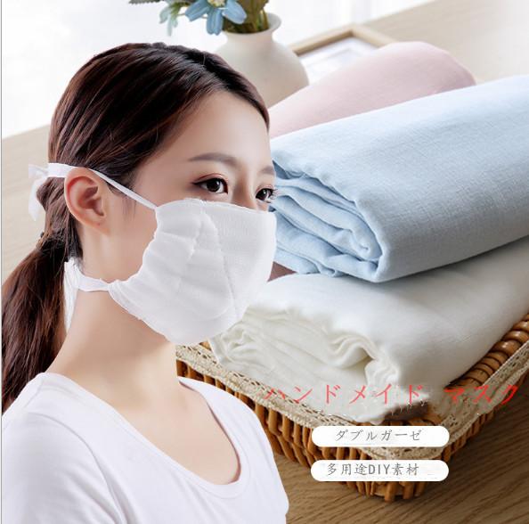 2層ガーゼ DIYマスク素材 ハンドメイドダブルガーゼ 多用途 無地 子供用布巾 毛布 3色