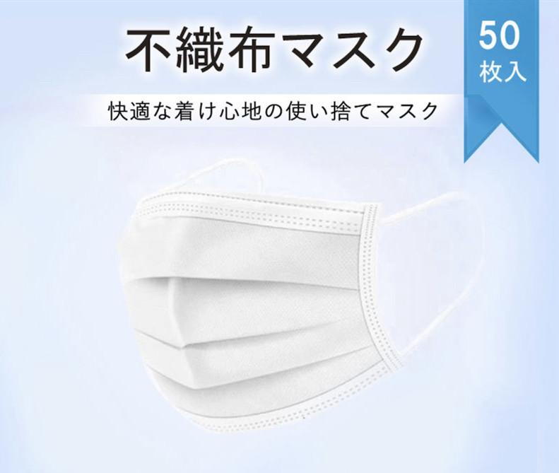 【即納)【国内発送】【白色】 使い捨て マスク マスク 三層不織布 花粉 飛沫対策 CE認証