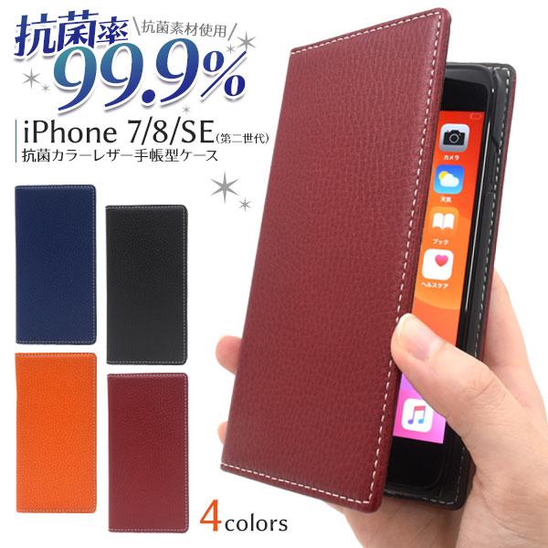アイフォン スマホケース iphoneケース 手帳型 iPhone 7/8/SE(第2世代)用 抗菌カラーレザー手帳型ケース