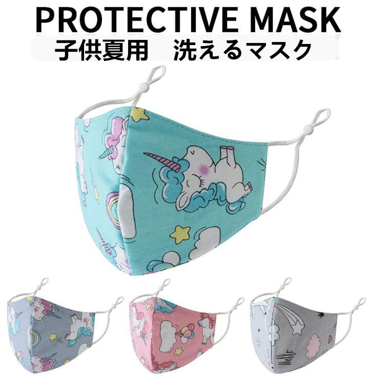 子供秋冬新作 布マスク UVカットマスク ひんやり 涼しい 男女兼用  洗えるマスク 日焼け防止