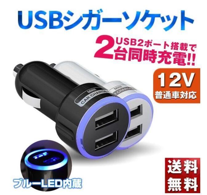 ガー USB シガーソケット カーチャージャー 充電 2ポート 2連 iPhoNe aNdroid iPad 携帯 充電器