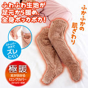 極暖 足が出せるロングカバー ストッパー付き