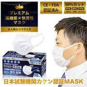 日本機構検査済 suppina 99%CUT マスク 大人用 普通サイズ 高機能・高品質マスク お徳用 50枚入 MASK