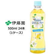 ☆伊藤園 Relax ジャスミンティー 500ml ×24本 (1ケース) 49507