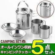 アウトドア調理器具5点セット/ステンレス製/ケトル/寸胴鍋/マグカップ/皿/コンパクト/クッカー5点セット