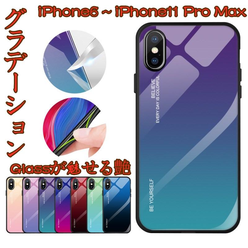 グラデーションがお洒落なiPhoneケース 強化ガラス iPhone12 ケース iPhone6ケース カラフル