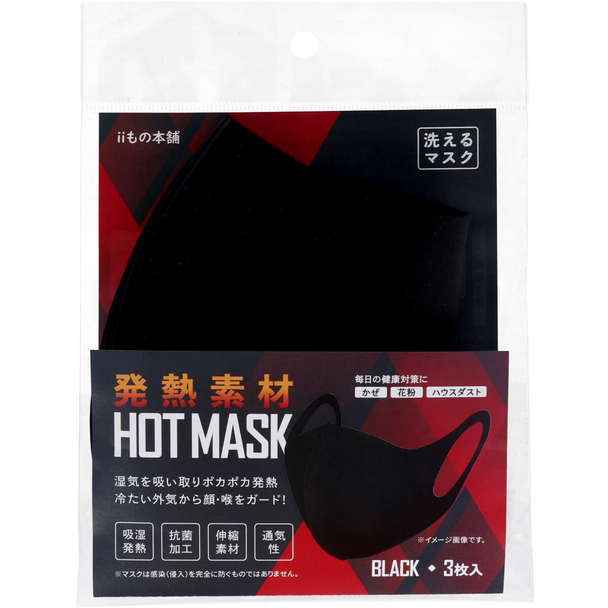 発熱素材 ホットマスク ブラック 3枚入