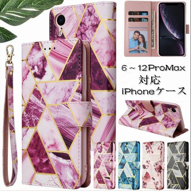 手帳型 iphone12 ケース 大理石柄 ストラップ付き iphone6ケース