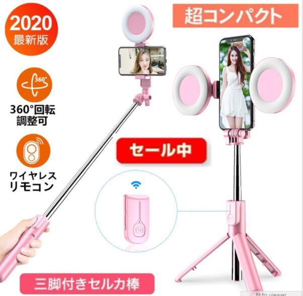 ワイヤレスBluetooth自撮り棒拡張可能なLEDリングライト付きライブハンドヘルドスマートフォン用三脚
