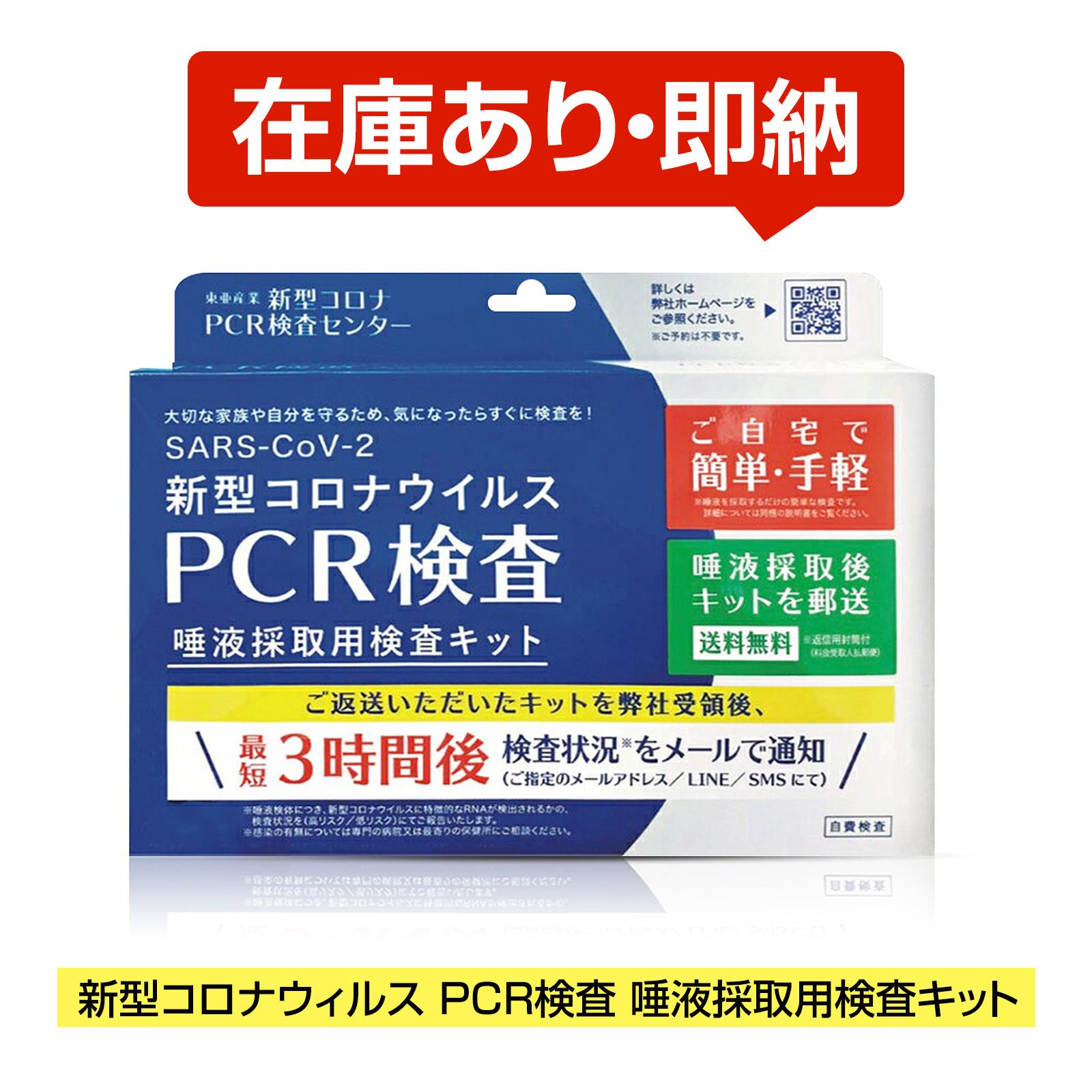 ★在庫あり・即納★【自宅でPCR検査】コロナウイルス検査キット PCR検査キット