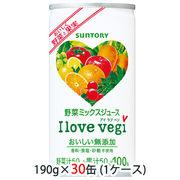 〇☆サントリー I love vegi 野菜 ミックス ジュース 190g 缶 30缶 (1ケース) 48069