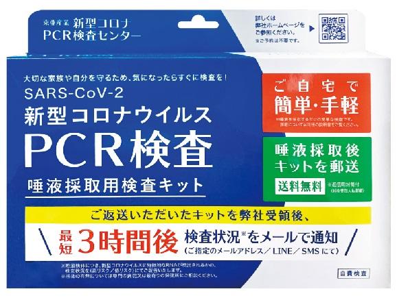 PCR検査キッ唾液採取用 検査キット 高リスク 低リスク 検査キット セルフ検査 検体 簡単 手軽 東亜産業