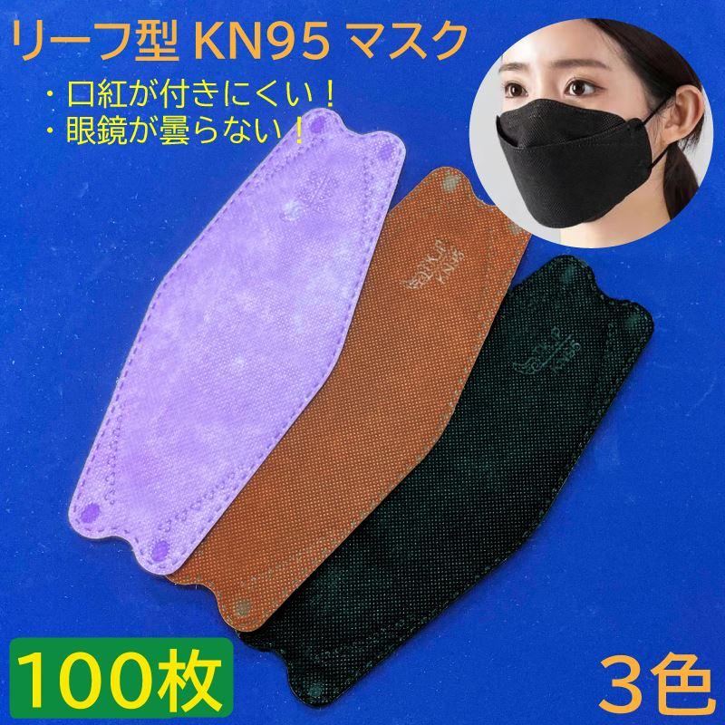 KN95 マスク 高性能 5層構造 25枚 (個包装)気密性増強フック付き レギュラー 使捨