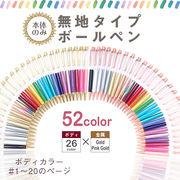 (本体のみ/同色5本)無地ボールペン(No.1~20)手作りキット ◆ハーバリウム ボールペン キット