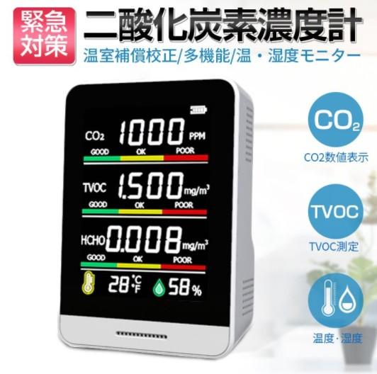 CO2センサー 二酸化炭素計測器 CO2マネージャー co2濃度計 空気質検知器 温度計 湿度 三密 換気 濃度測定