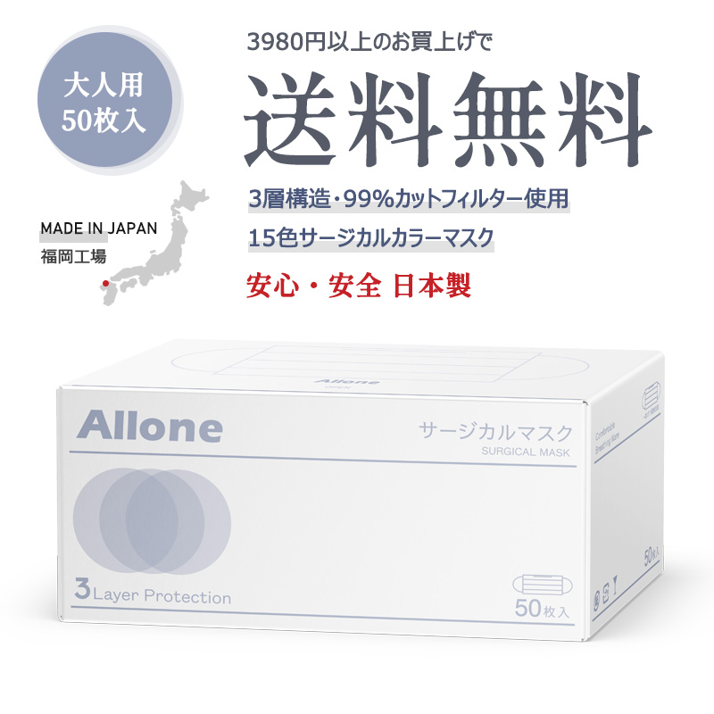 日本製 カラーマスク 不織布 個包装 柄 6デザイン 50枚入 不織布マスク
