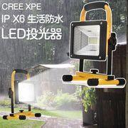18650電池付き 作業灯 投光器  LED 30w 360角度調整 充電式 夜間作業 充電式 夜釣り 集魚灯
