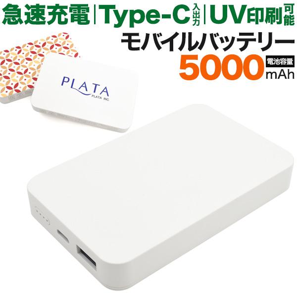 PSE技術基準適合 TypeC 大容量5000mAhモバイルバッテリー 印刷 ハンドメイド 販促 ノベルティ オリジナル