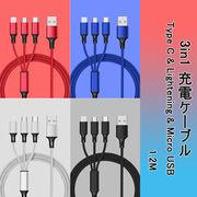 高品質  3in1 充電ケーブル iPhone Type-C Micro USB 1.2M   大人気